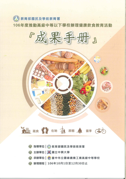 106年度教育國教署委託辦理健康飲食活動成果