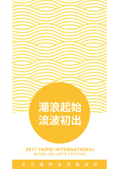 2017-女子商圈-秀場手冊-0731-最新修正