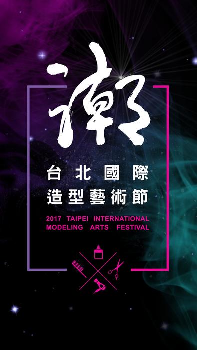 2017台北國際造型藝術節-潮 活動手冊