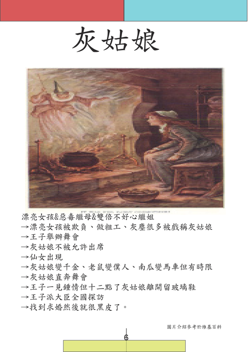 格林童話(1,12)