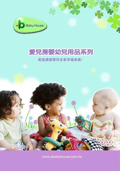 愛兒房Baby House嬰幼兒用品電子型錄