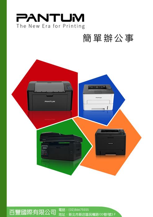 PANTUM 奔圖 印表機、
