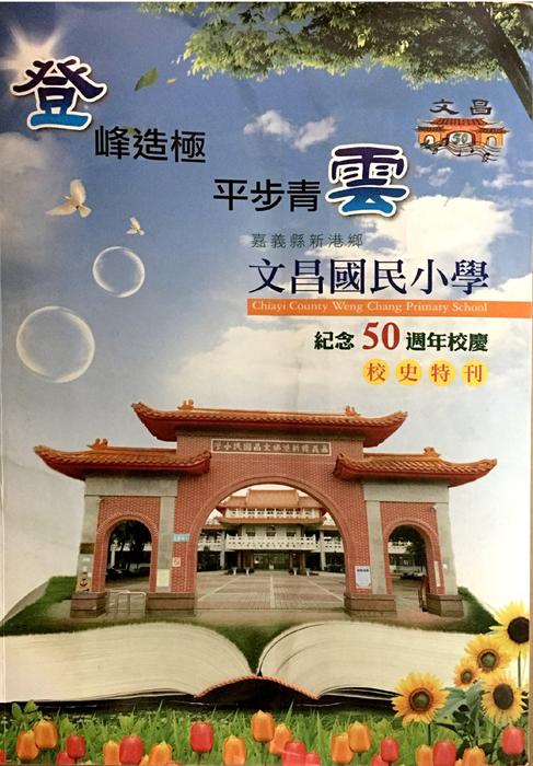 文昌國小第八屆-2017 同學會暨學校五十周年紀念