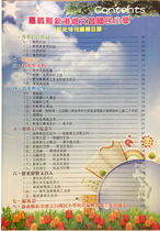 文昌五十周年紀念目錄頁