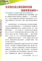 文昌國小50週年-第八屆同學會-2017年特刊-2