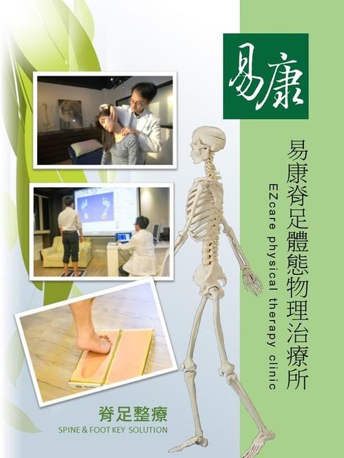 易康脊足體態物理治療