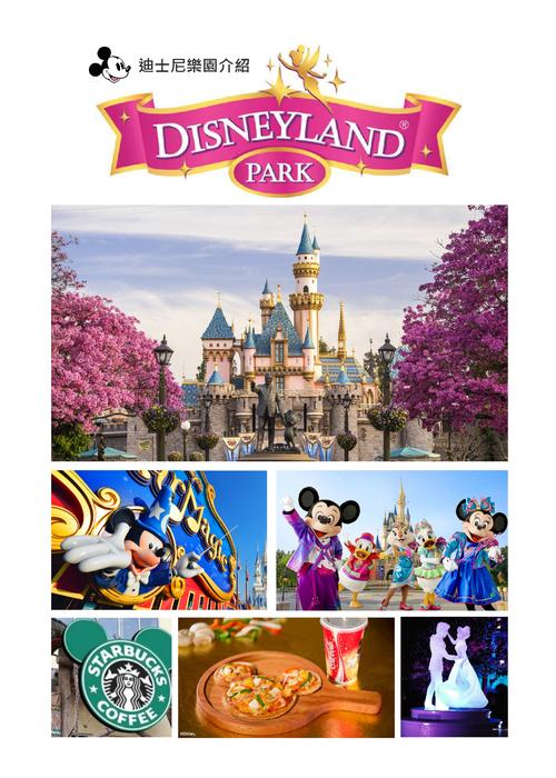 期末作業-數位設計課程-迪士尼樂園介紹