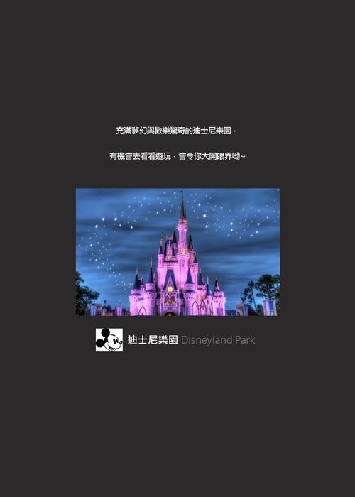 電子書製作-迪士尼樂園
