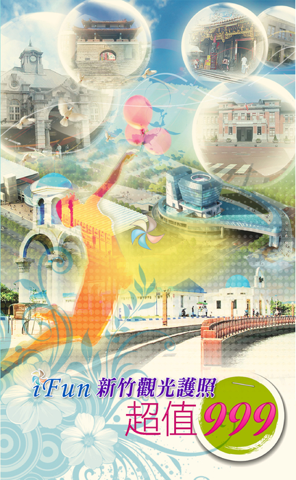 i-Fun 新竹觀光護照(k