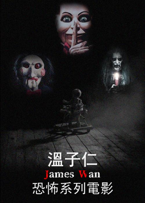 溫子仁恐怖系列電影