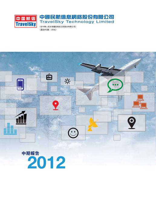 中國航信2012中期報告