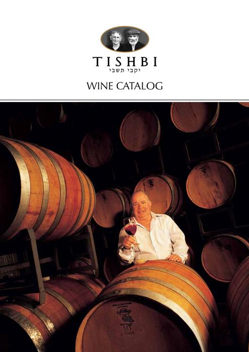 TISHBI Wine Catalog