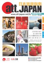 att.JAPAN 日本旅遊指南 合...