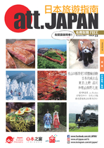 att.JAPAN 日本旅遊指南 合訂版