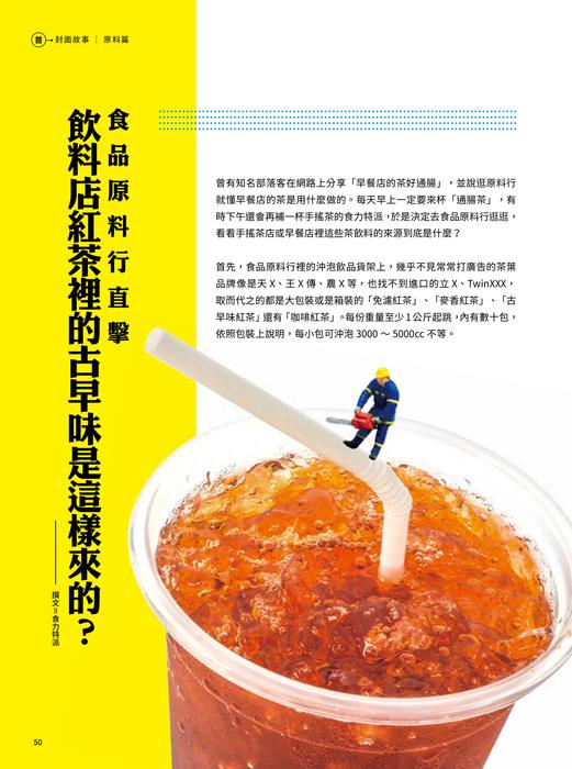 食力vol.4-內頁(已拖移) 15