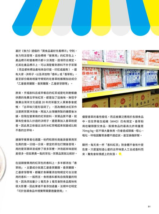 食力vol.4-內頁(已拖移) 16