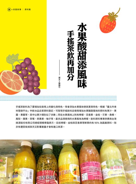 食力vol.4-內頁(已拖移) 17