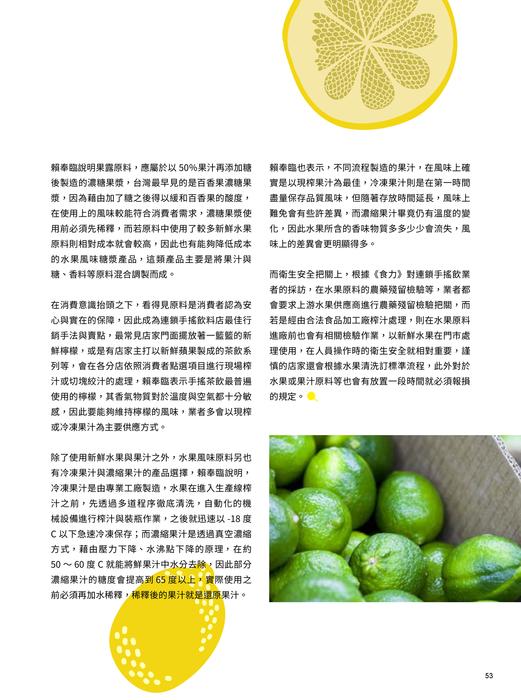 食力vol.4-內頁(已拖移) 18