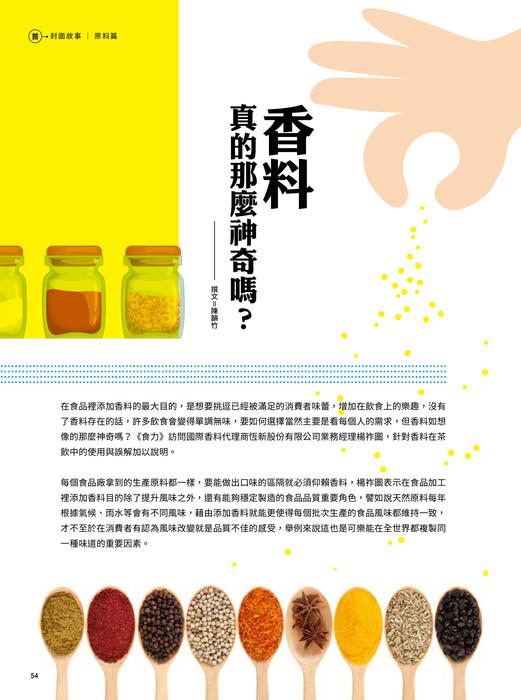 食力vol.4-內頁(已拖移) 19