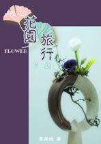 我的花園旅行日誌 封面