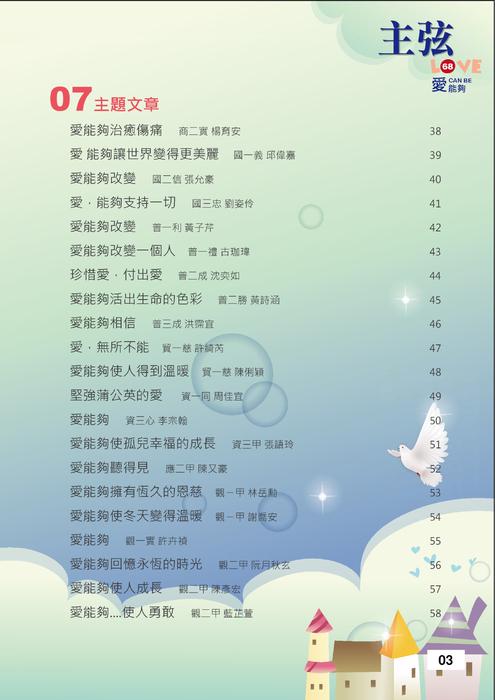 20140626振聲68期主弦-單頁_部分3