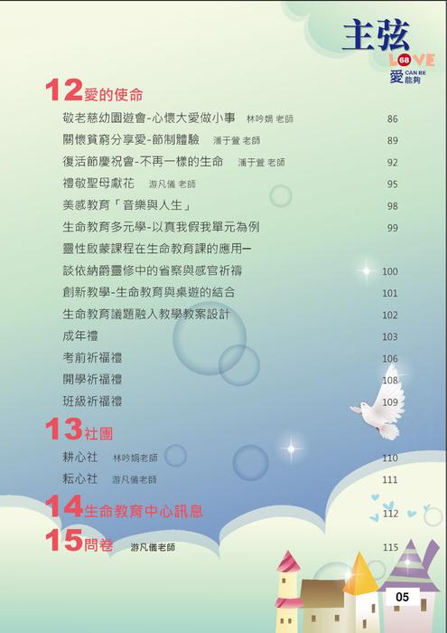 20140626振聲68期主弦-單頁_部分5