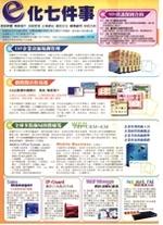 企業E化七件事-取德科技