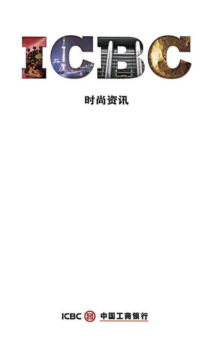 ICBC-時尚資訊