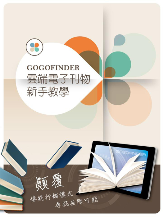 GOGOFINDER【新手教學】