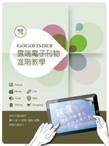 GOGOFINDER【進階教學】