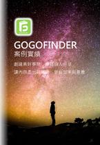 GOGOFINDER 案例實績