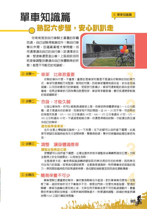 鐵馬逍遙遊-中文-上冊 1-52頁