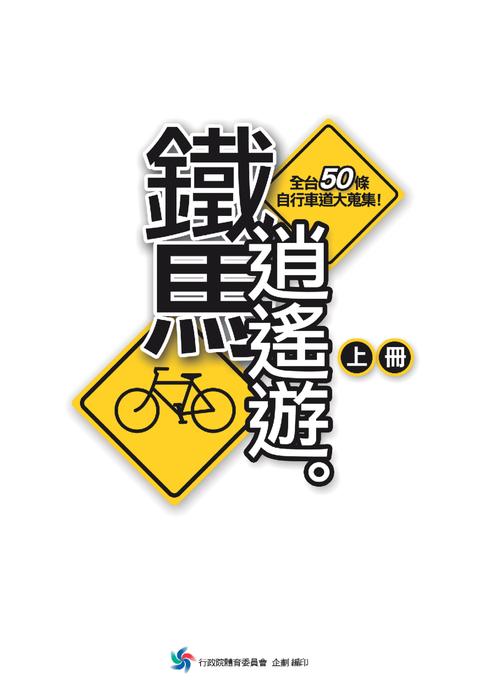 鐵馬逍遙遊:全台50條自行車道大蒐集(上冊)