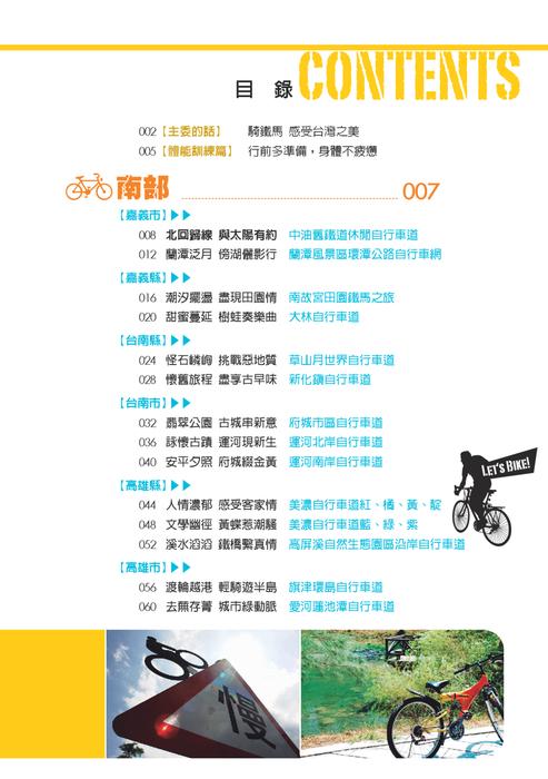 鐵馬逍遙遊-中文-下冊 1-60頁