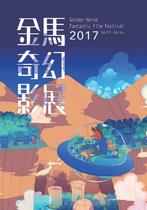 2017金馬奇幻影展手冊