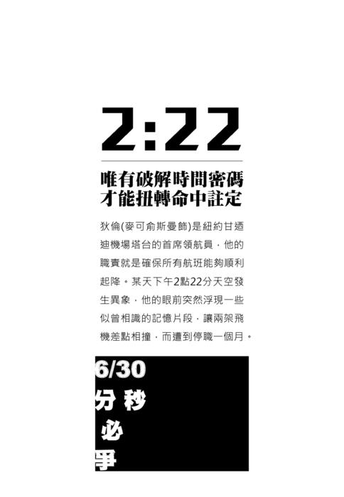 院線電影簡介手冊-2:22-juno