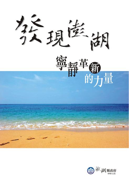 發現澎湖-寧靜革新的力量