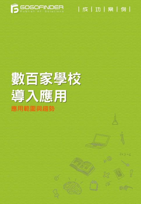 成功案例版形書-教育_0814juno