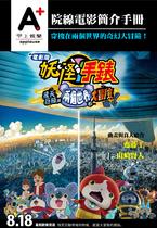 卡通電影【妖怪手錶:飛天巨鯨與兩個世界的...