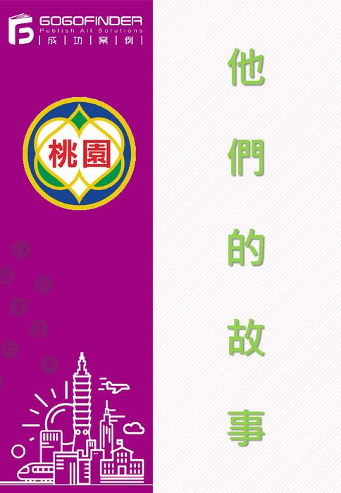 成功案例版形書-政府 中文版