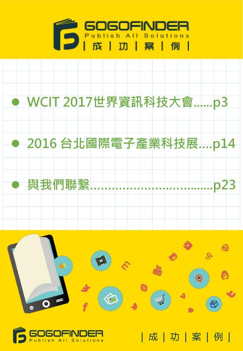 20170927成功案例版型書-展覽