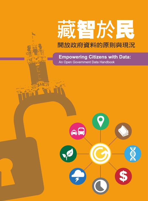 藏智於民:開放政府資料的原則與現況