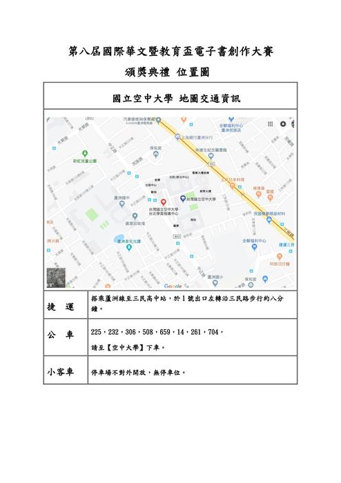 第八屆電子書創作大賽_頒獎典禮位置圖_20180320