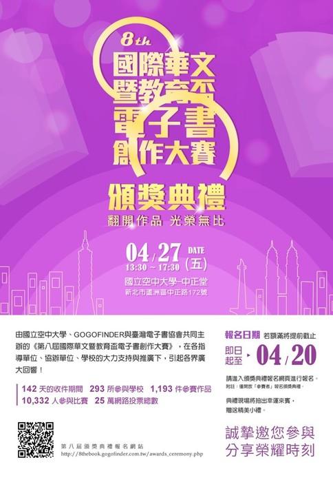 第八屆國際華文暨教育盃電子書創作大賽 頒獎典禮