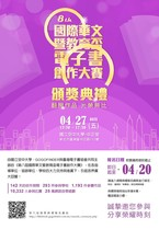 第八屆國際華文暨教育盃電子書創作大賽...