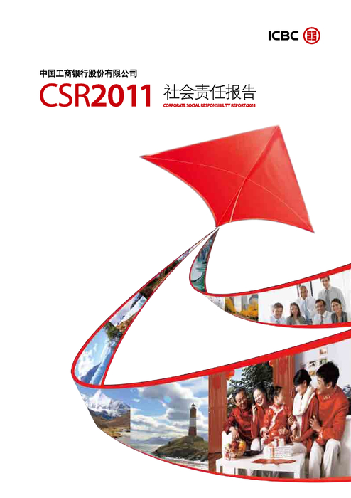 ICBC-社會責任