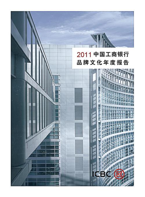 2011中國工商銀行年度品牌報告