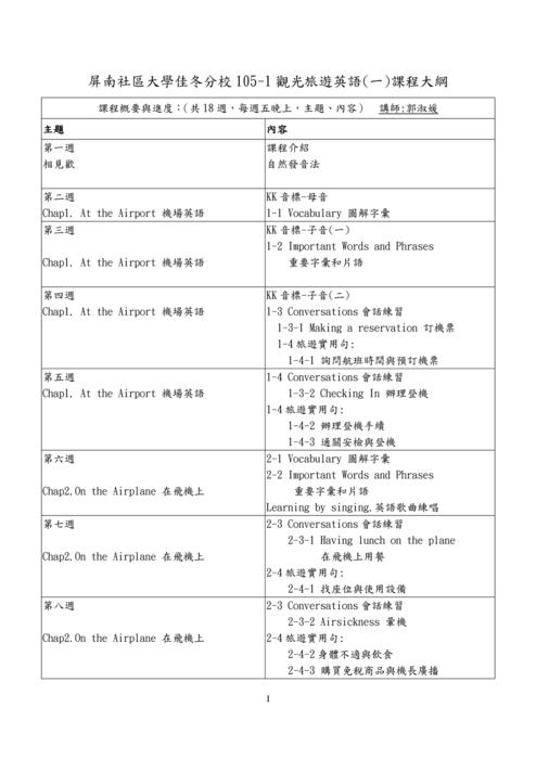 帶著英語去旅行:彩圖旅遊英語 Traveling With English