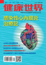 健康世界_Health World 電子刊物