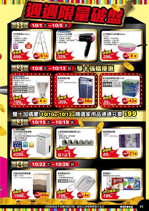 homebox電子型錄-160檔電子型錄